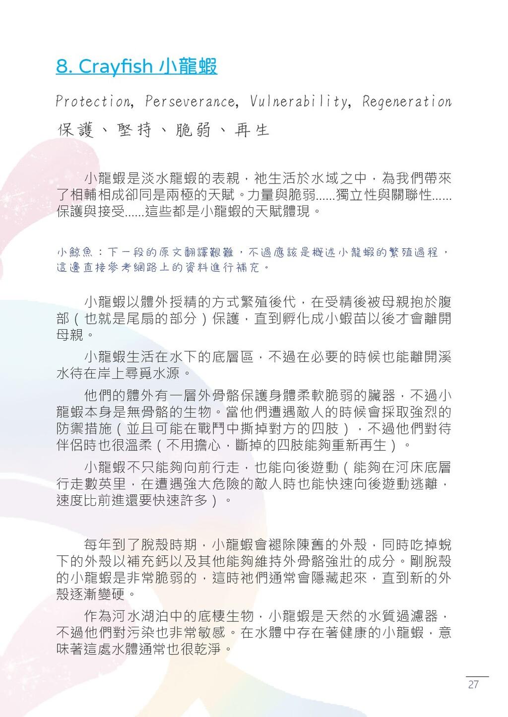 27 8. Crayfish 小龍蝦 Protection, Perseverance, Vu...