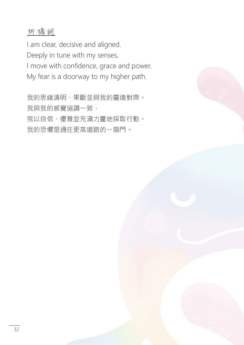 32 祈禱詞 I am clear, decisive and aligned. Deeply...