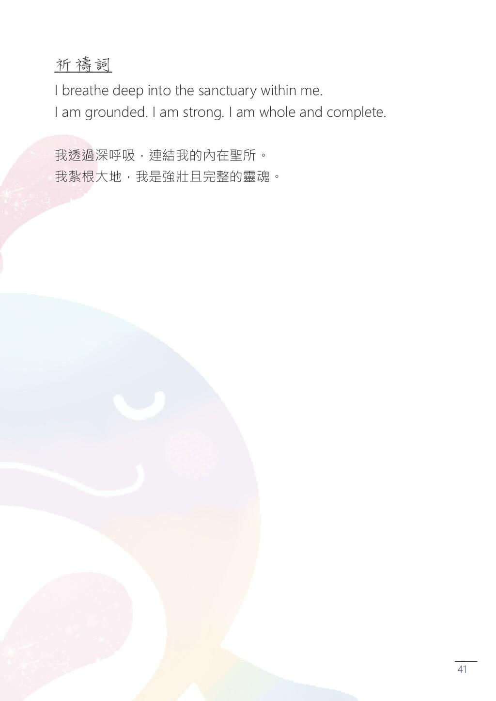 41 祈禱詞 I breathe deep into the sanctuary within...