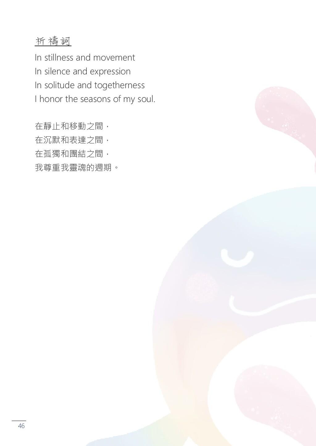 46 祈禱詞 In stillness and movement In silence and...