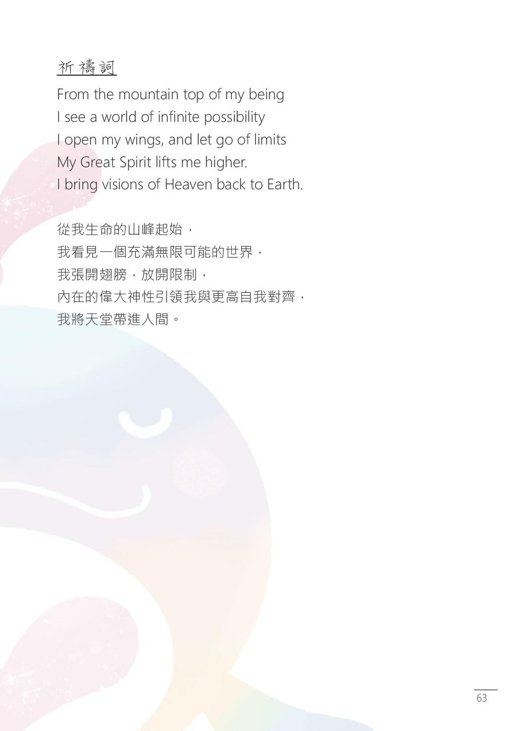 63 祈禱詞 From the mountain top of my being I see ...