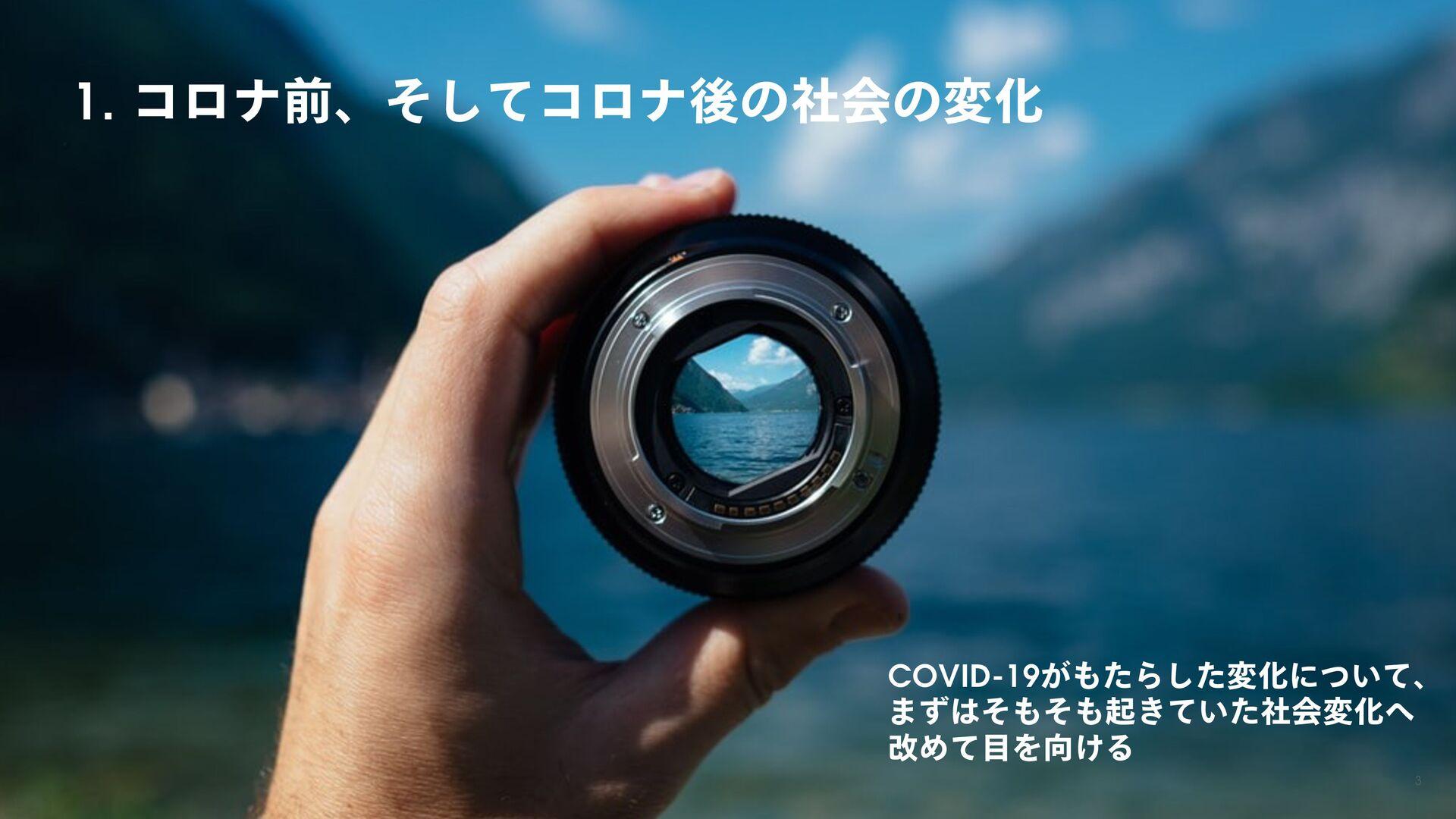 1. ίϩφલɺͦͯ͠ίϩφޙͷࣾձͷมԽ COVID-19͕ͨΒͨ͠มԽʹ͍ͭͯɺ ·ͣ...