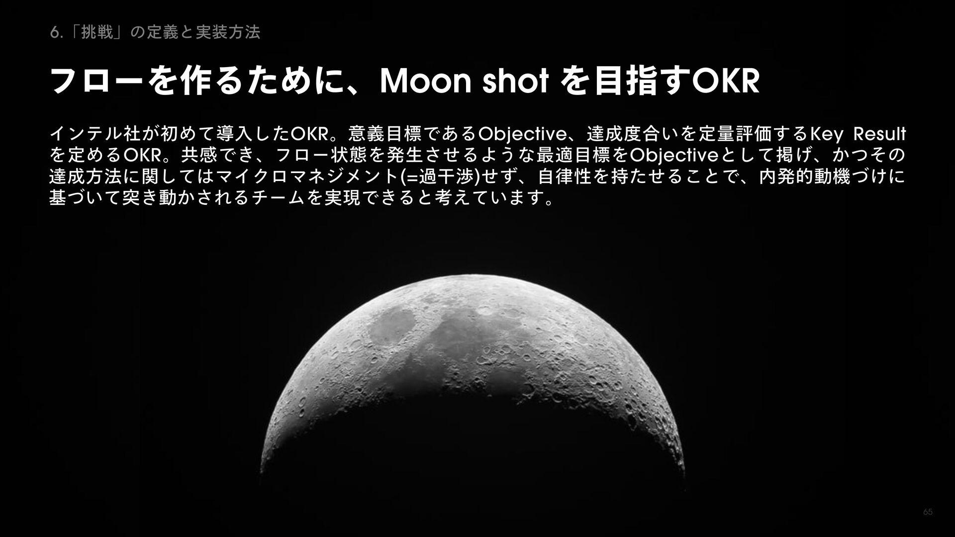 ϑϩʔΛ࡞ΔͨΊʹɺMoon shot Λࢦ͢OKR Πϯςϧ͕ࣾॳΊͯಋೖͨ͠OKRɻҙٛ...
