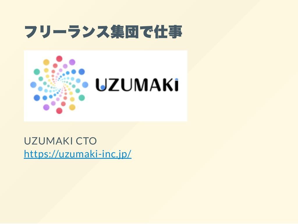 UZUMAKI CTO https://uzumaki-inc.jp/