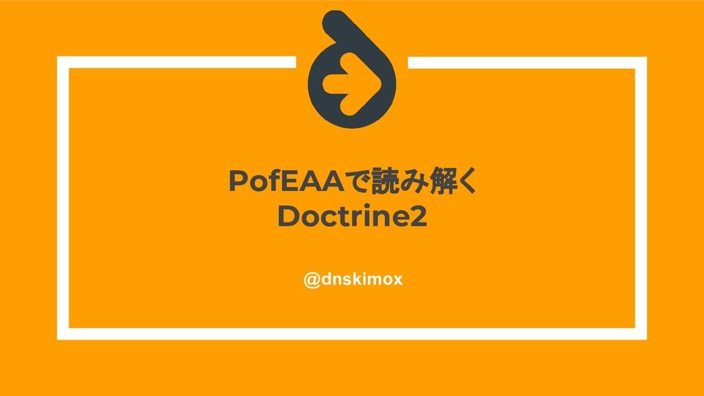 PofEAAで読み解く Doctrine2 @dnskimox