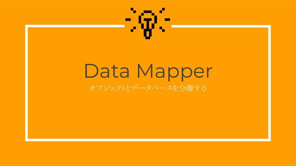 Data Mapper オブジェクトとデータベースを分離する