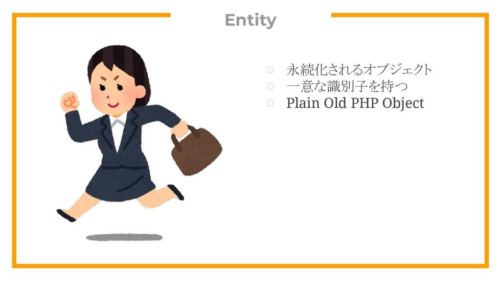 Entity ⊡ 永続化されるオブジェクト ⊡ 一意な識別子を持つ ⊡ Plain Old P...