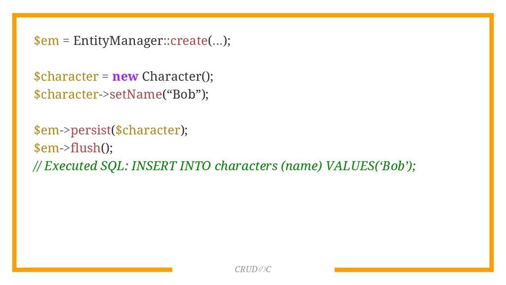CRUDのC $em = EntityManager::create(...); $chara...