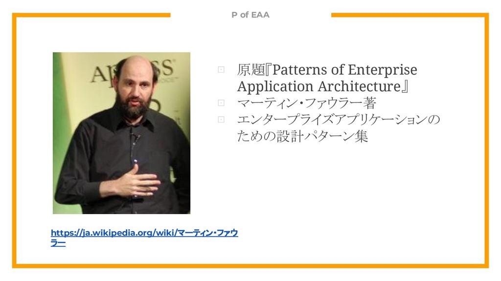 P of EAA https://ja.wikipedia.org/wiki/マーティン・ファ...