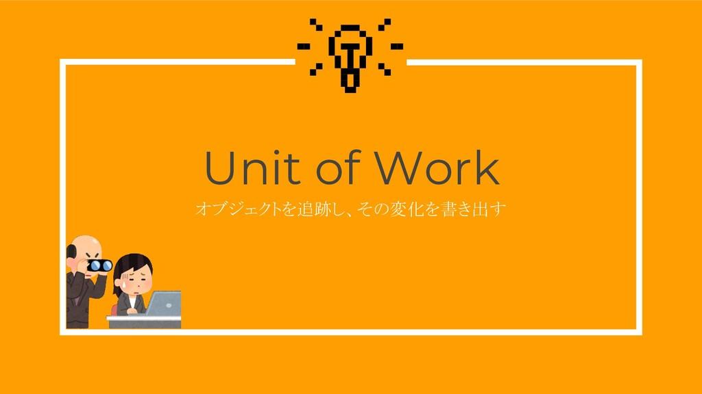 Unit of Work オブジェクトを追跡し、その変化を書き出す