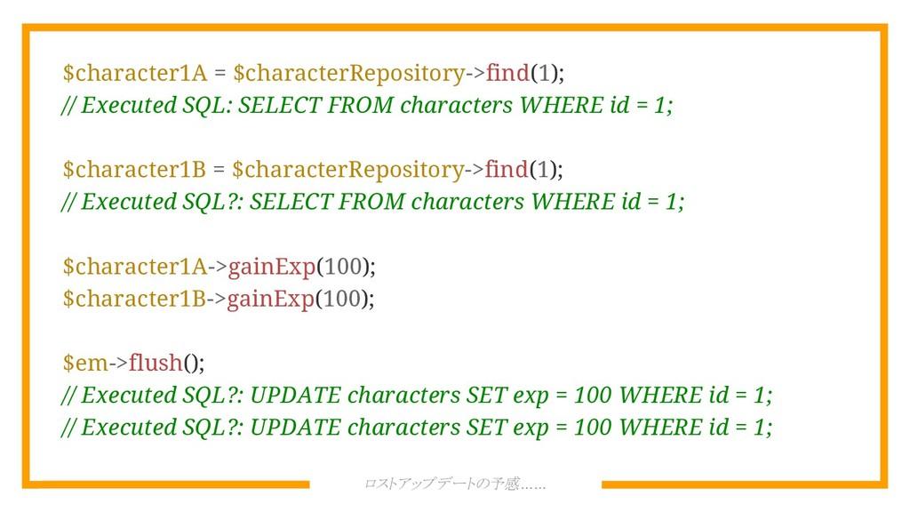 ロストアップデートの予感…… $character1A = $characterReposit...