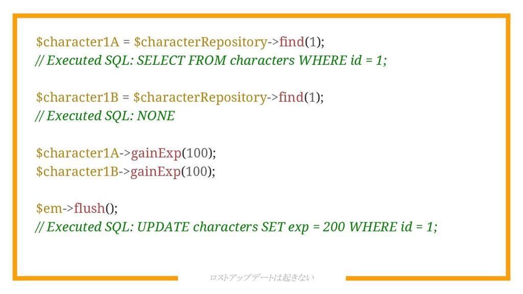 ロストアップデートは起きない $character1A = $characterReposit...