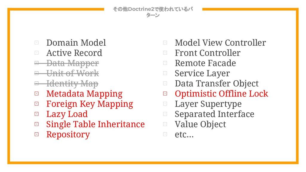 その他Doctrine2で使われているパ ターン ⊡ Domain Model ⊡ Activ...