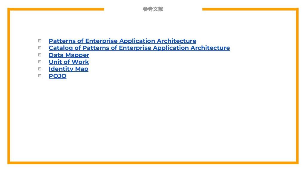 参考文献 ⊡ Patterns of Enterprise Application Archi...