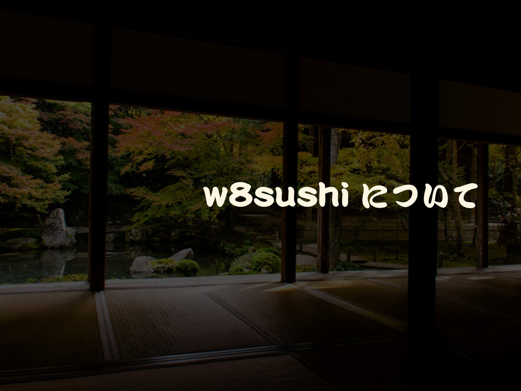 w8sushi について