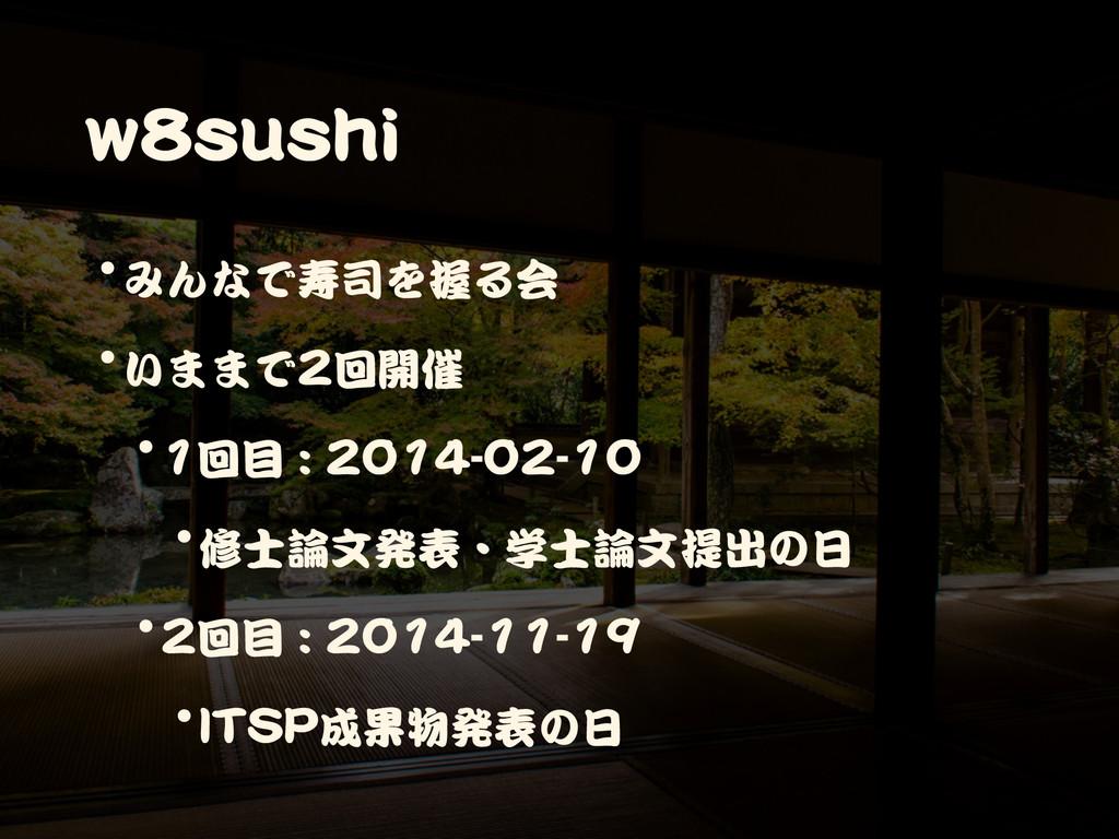 w8sushi •みんなで寿司を握る会  •いままで2回開催  •1回目 : 2014-02-...