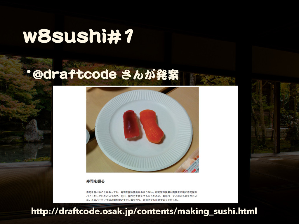w8sushi#1 •@draftcode さんが発案 http://draftcode.os...