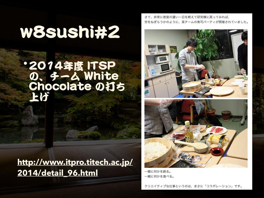 w8sushi#2 •2014年度 ITSP の、チーム White Chocolate の打...