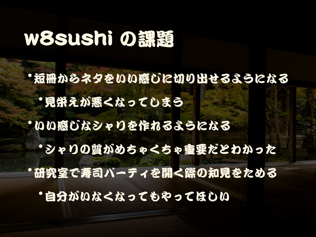 w8sushi の課題 •短冊からネタをいい感じに切り出せるようになる  •見栄えが悪くなって...
