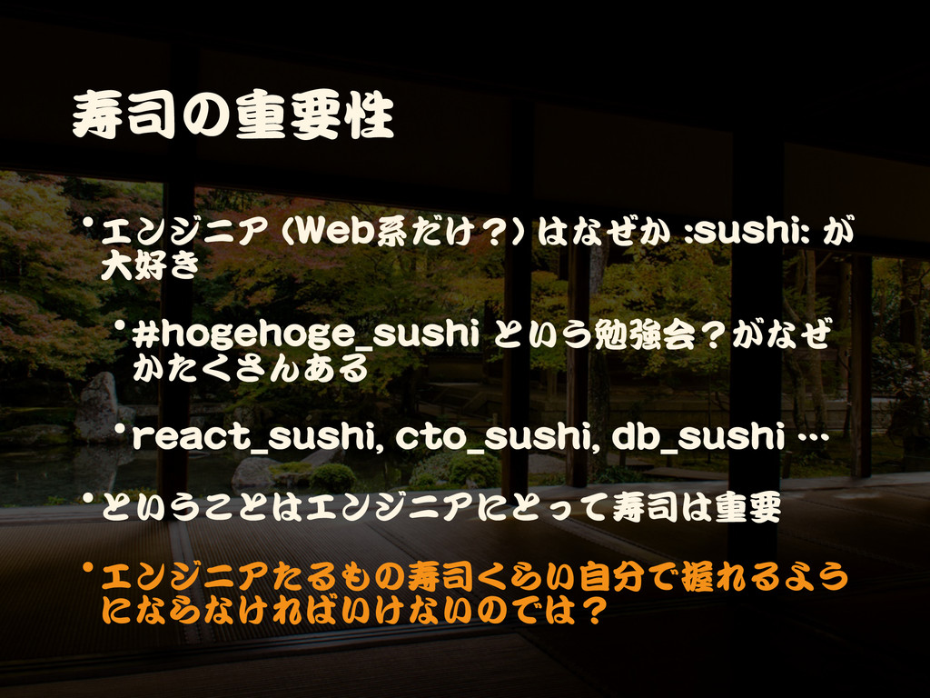 寿司の重要性 •エンジニア (Web系だけ?) はなぜか :sushi: が 大好き  •#h...