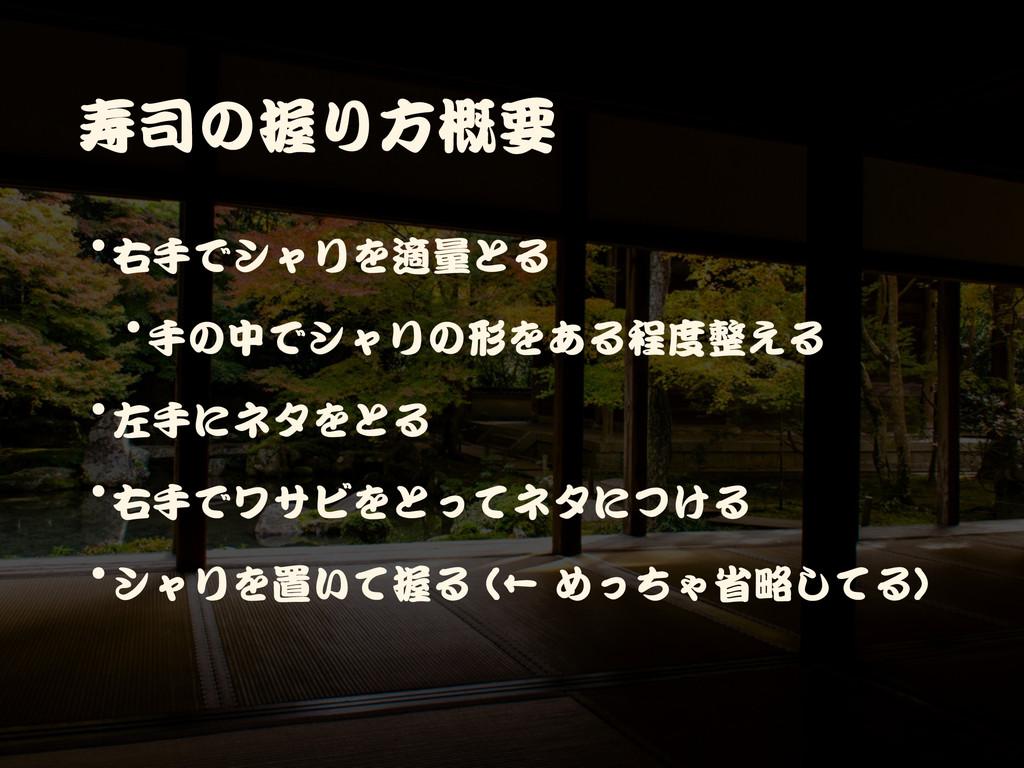 寿司の握り方概要 •右手でシャリを適量とる  •手の中でシャリの形をある程度整える  •左手に...