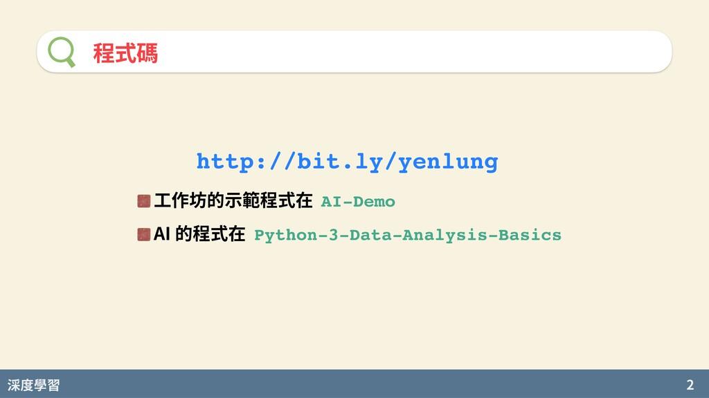 度學習 2 程式碼 http://bit.ly/yenlung 工作坊的示範程式在 AI-De...