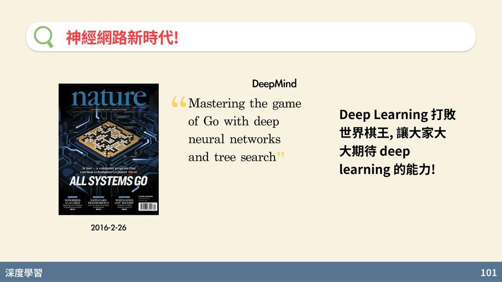 度學習 101 神經網路新時代! Deep Learning 打敗 世界棋王, 讓⼤家⼤ ⼤期...