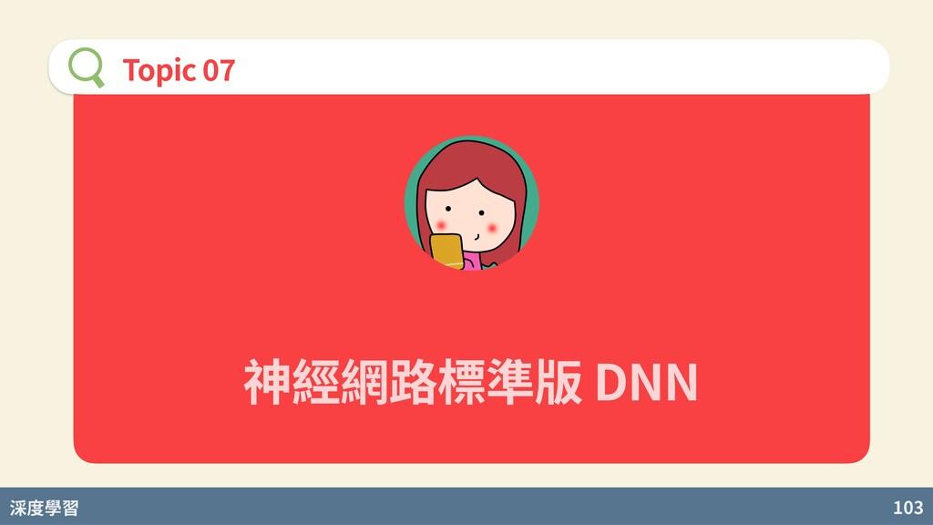 度學習 103 神經網路標準版 DNN Topic