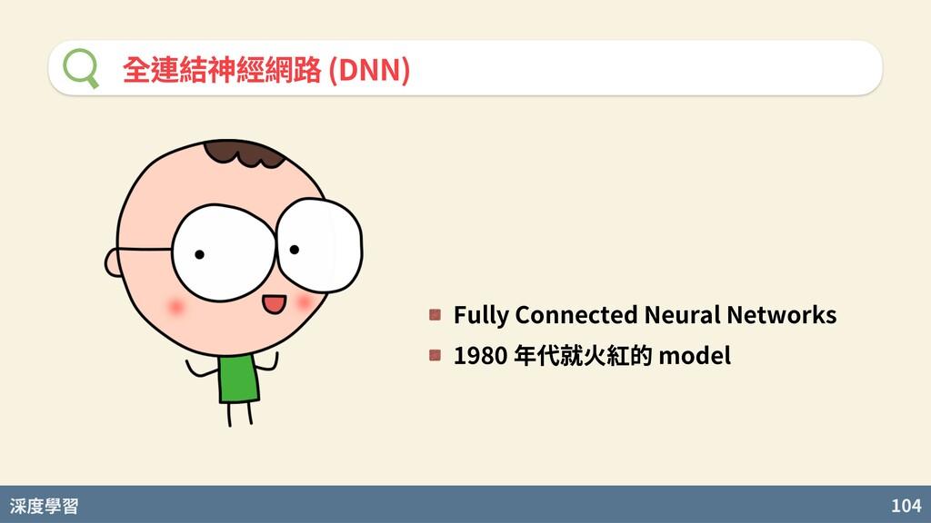 度學習 104 全連結神經網路 (DNN) Fully Connected Neural Ne...