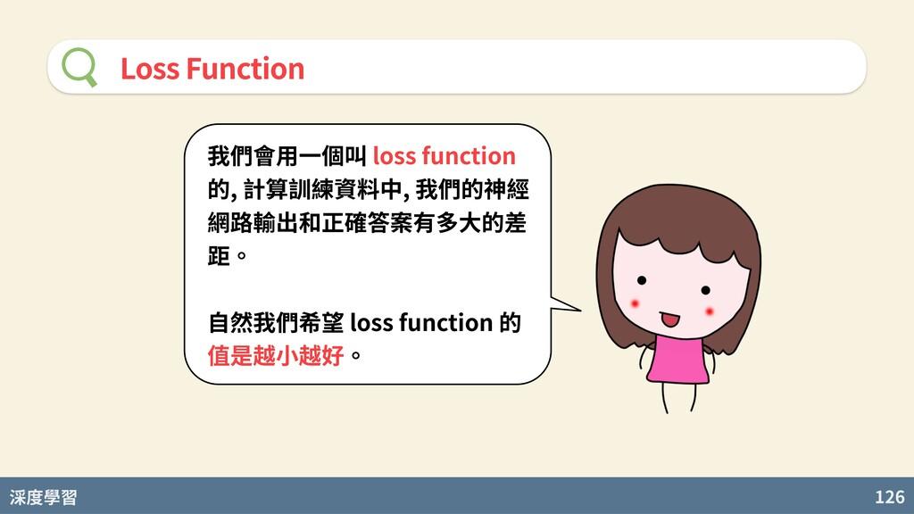 度學習 126 Loss Function 我們會⽤⼀個叫 loss function 的, ...