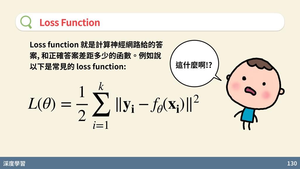 度學習 130 Loss Function L(θ) = 1 2 k ∑ i=1 ∥yi − ...