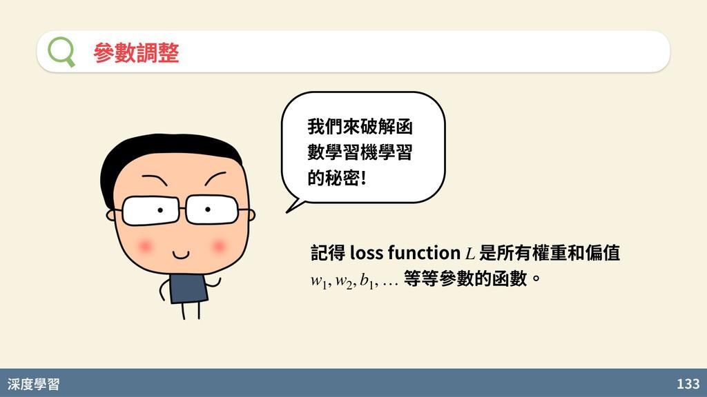 度學習 133 參數調整 記得 loss function 是所有權重和偏值 等等參數的函數。...