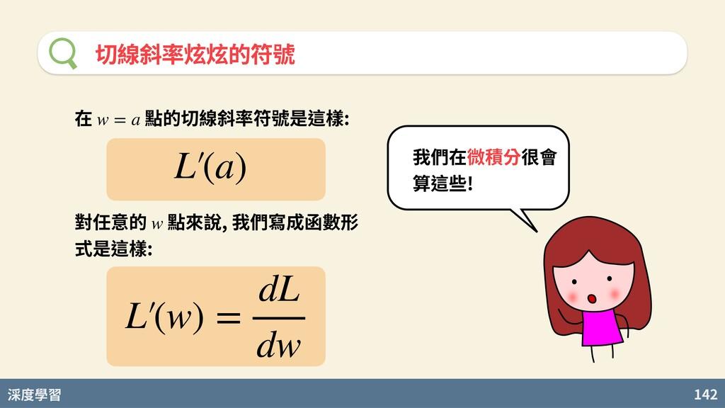 度學習 142 切線斜率炫炫的符號 在 點的切線斜率符號是這樣: w = a 對任意的 點來說...