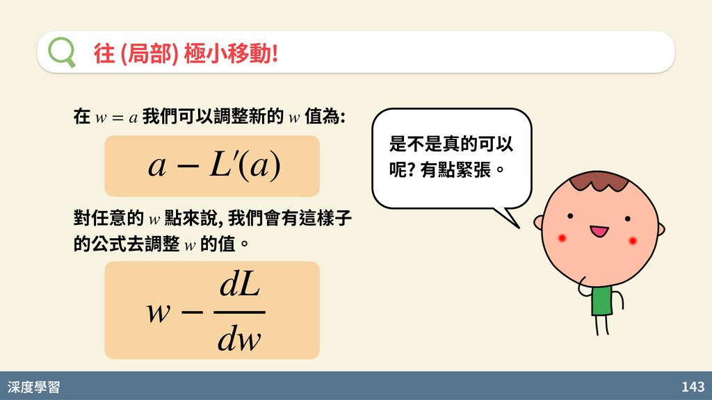 度學習 143 往 (局部) 極⼩移動! 在 我們可以調整新的 值為: w = a w a −...