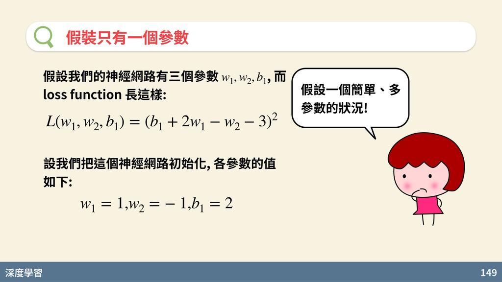 度學習 149 假裝只有⼀個參數 L(w1 , w2 , b1 ) = (b1 + 2w1 −...