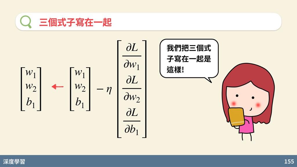度學習 155 三個式⼦寫在⼀起 我們把三個式 ⼦寫在⼀起是 這樣! w1 w2 b1 w1 ...