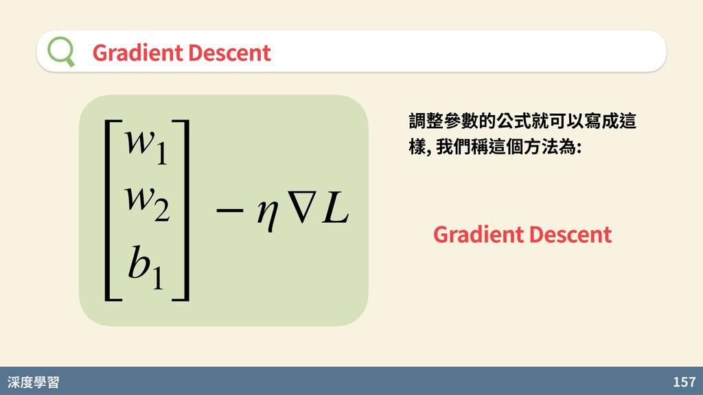 度學習 157 Gradient Descent w1 w2 b1 − η∇L 調整參數的公式...