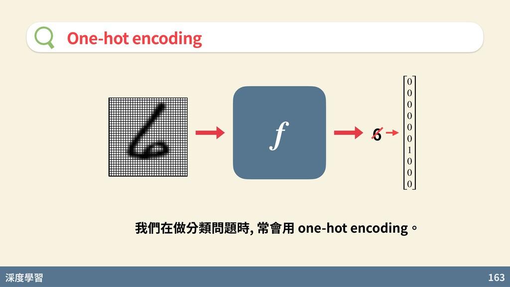 度學習 163 One-hot encoding f 我們在做分類問題時, 常會⽤ one-h...
