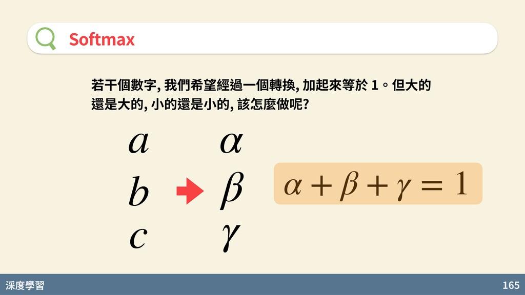 度學習 165 Softmax 若⼲個數字, 我們希望經過⼀個轉換, 加起來等於 1。但⼤的 ...