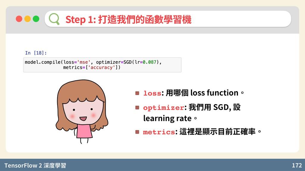 TensorFlow 2 度學習 172 Step : 打造我們的函數學習機 loss: 用哪...