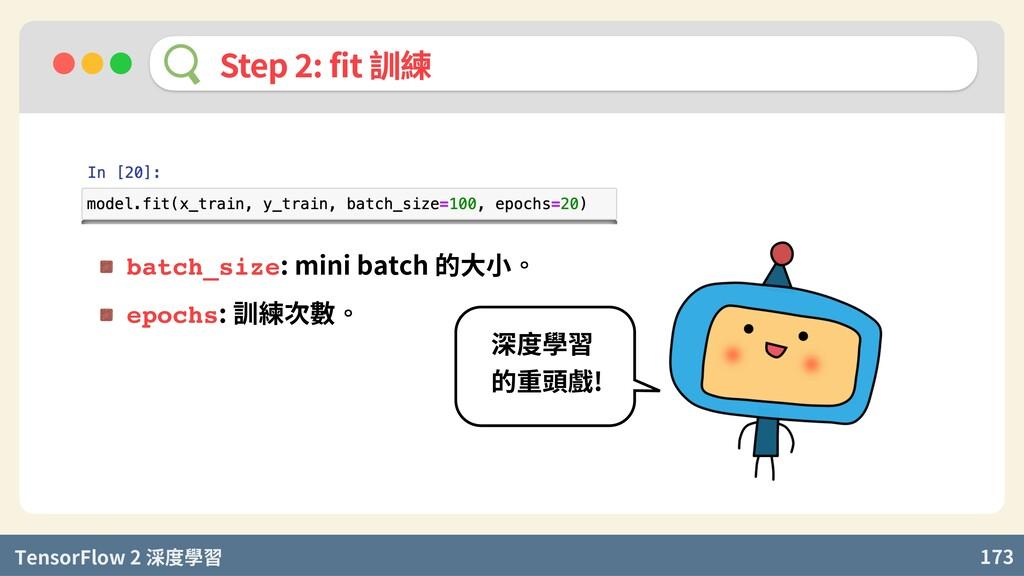 TensorFlow 2 度學習 173 Step : fit 訓練 batch_size: ...