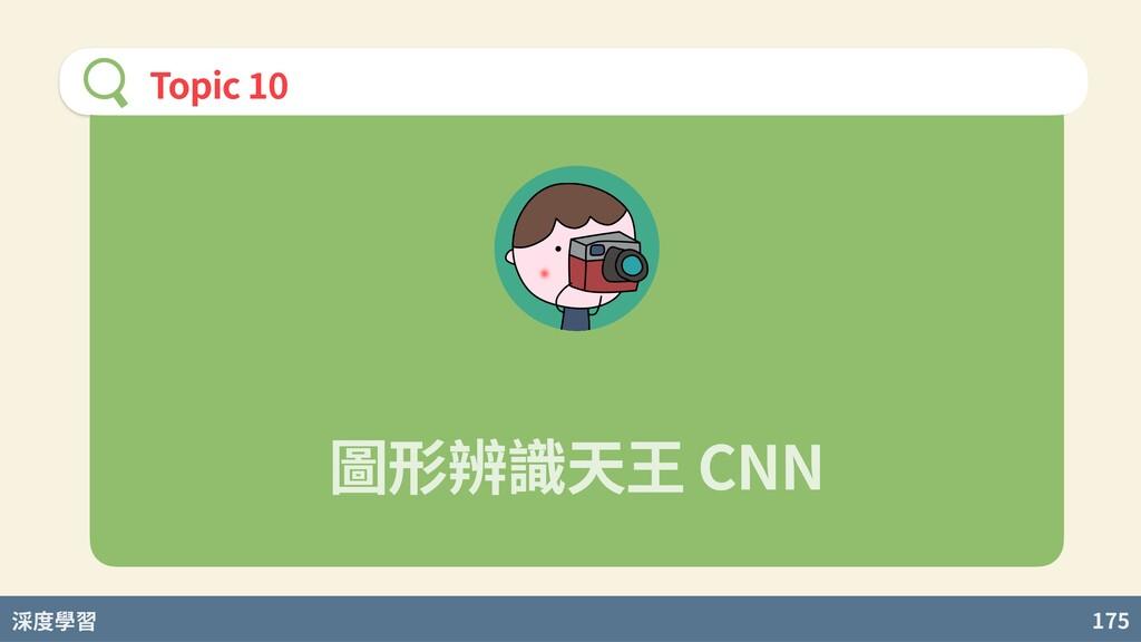 度學習 175 圖形辨識天王 CNN Topic