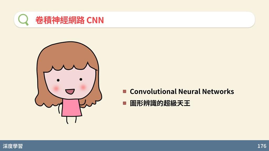 度學習 176 卷積神經網路 CNN Convolutional Neural Network...