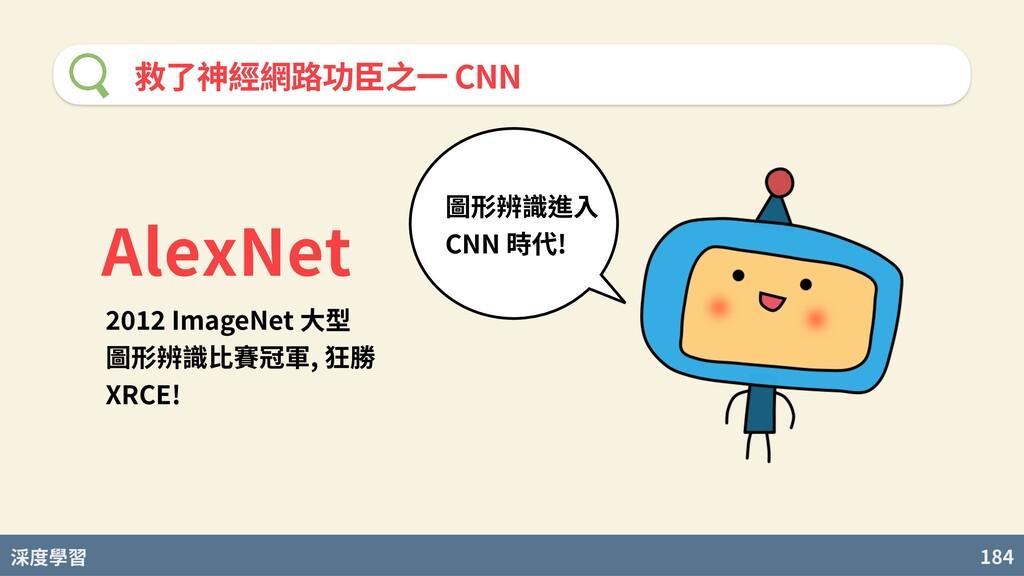 度學習 184 救了神經網路功⾂之⼀ CNN 圖形辨識進⼊ CNN 時代! AlexNet I...