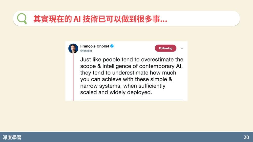 度學習 20 其實現在的 AI 技術已可以做到很多事...
