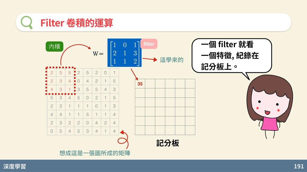 度學習 191 Filter 卷積的運算 2 5 5 2 5 2 0 1 2 3 4 0 4 ...