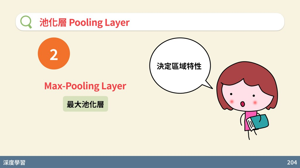 度學習 204 池化層 Pooling Layer Max-Pooling Layer 最⼤池...