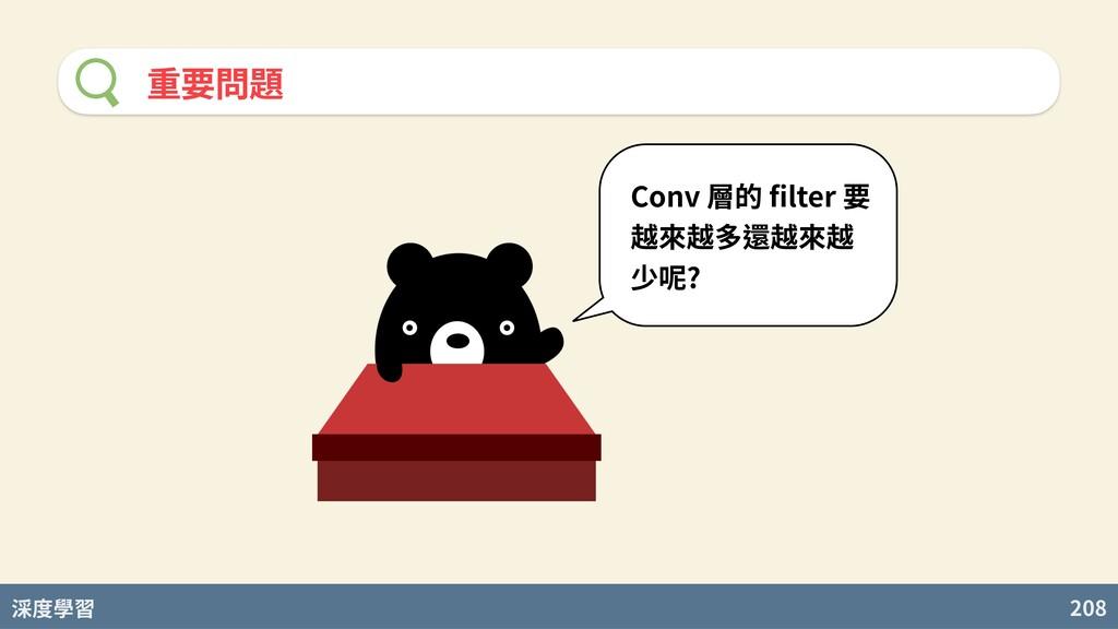 度學習 208 重要問題 Conv 層的 filter 要 越來越多還越來越 少呢?