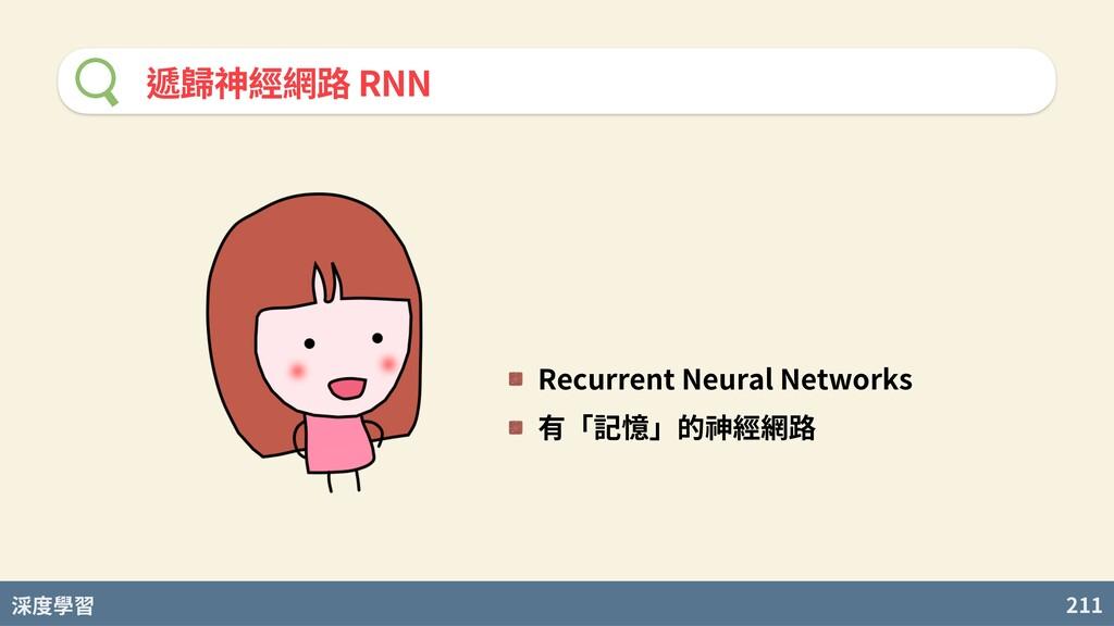 度學習 211 遞歸神經網路 RNN Recurrent Neural Networks 有「...