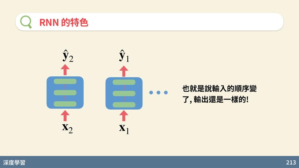 度學習 213 RNN 的特⾊ 也就是說輸⼊的順序變 了, 輸出還是⼀樣的! x1 ̂ y1 ...